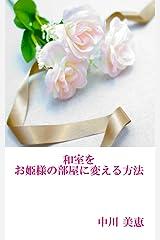 和室をお姫様のお部屋に変える方法 Kindle版