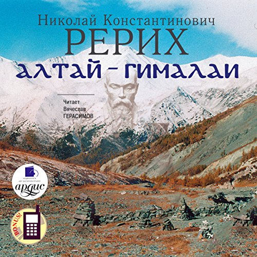 Altay - Gimalai [Russian Edition] audiobook cover art