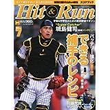 Hit & Run (ヒットエンドラン) 2011年 07月号 [雑誌]