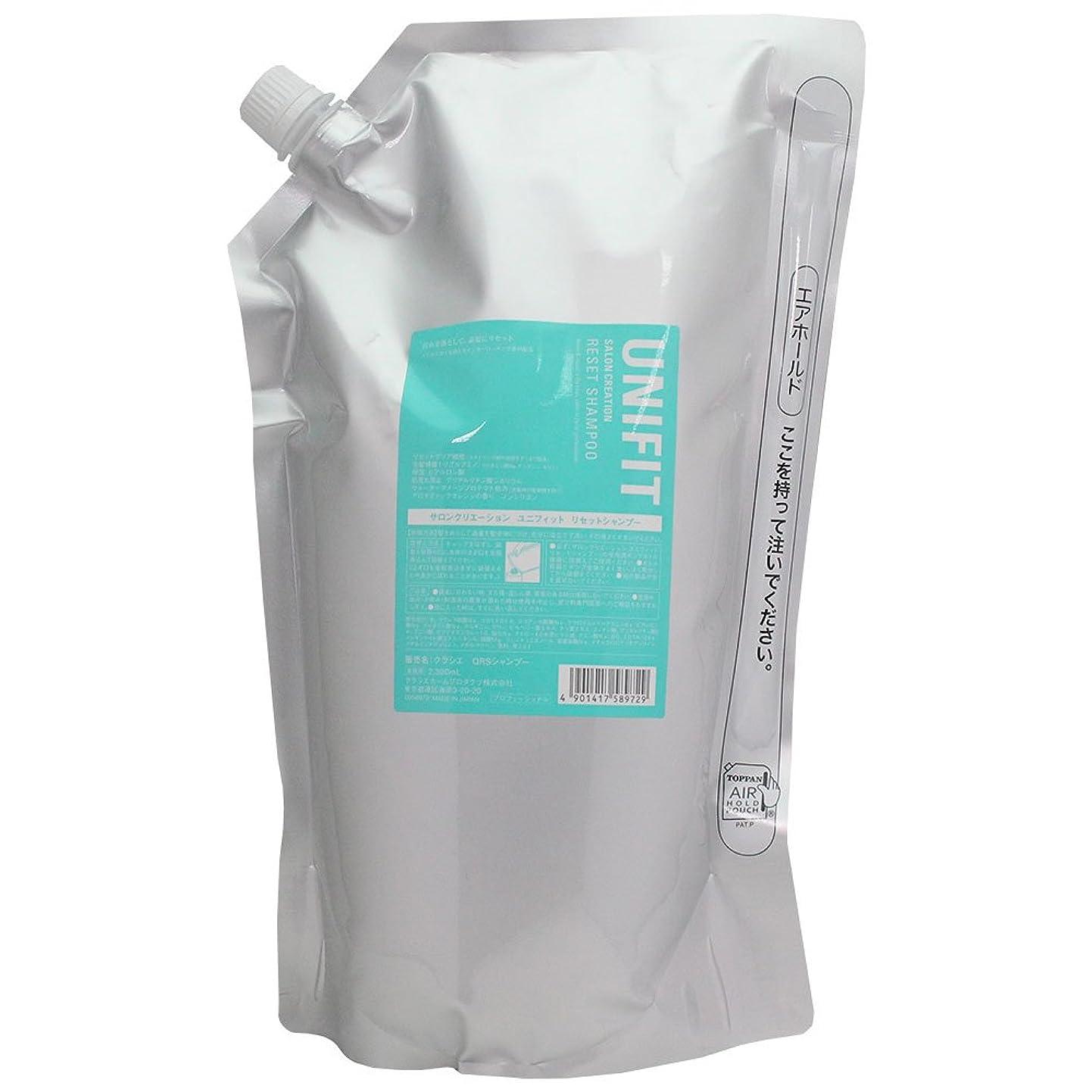 粒乳剤印象クラシエ ユニフィット リセットシャンプー 2300ml 詰め替え