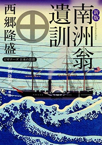 新版 南洲翁遺訓 ビギナーズ 日本の思想 (角川ソフィア文庫)の詳細を見る
