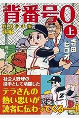 背番号0〔野球少年版後編〕【上】 (マンガショップシリーズ 321) コミック