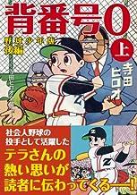 背番号0〔野球少年版後編〕【上】 (マンガショップシリーズ 321)