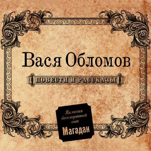 Povesti i Rasskazy (Digipack) (Russian social chanson, rap)