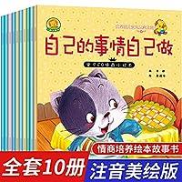 宝贝EQ情商小绘本第一辑不按时起床的孩子全10册(新和睿)