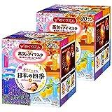 【2箱セット】 めぐりズム 蒸気でホットアイマスク 香りでめぐる日本の四季 (さくら・ラベンダー・ひのき・完熟ゆず 各5枚) 計20枚入 × 2箱
