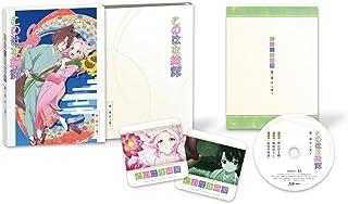 このはな綺譚 第二巻 ~夏~( イベントチケット優先販売申込券 ) [Blu-ray]