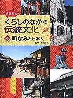 町なみと日本人