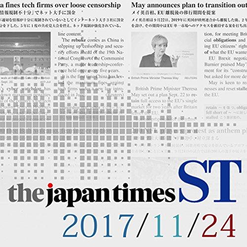 『The Japan Times ST 11月24日号』のカバーアート