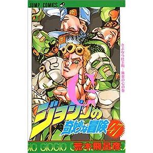 """ジョジョの奇妙な冒険 47 (ジャンプコミックス)"""""""