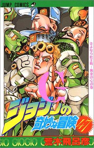 ジョジョの奇妙な冒険 47 (ジャンプコミックス)