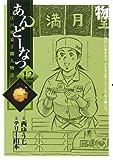 あんどーなつ 江戸和菓子職人物語 (12) (ビッグコミックス)