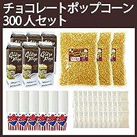【イベント・業務用】チョコレートカラフルポップコーン300人セット(18ozカップ付)