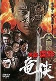 実録・国粋 竜侠[DVD]