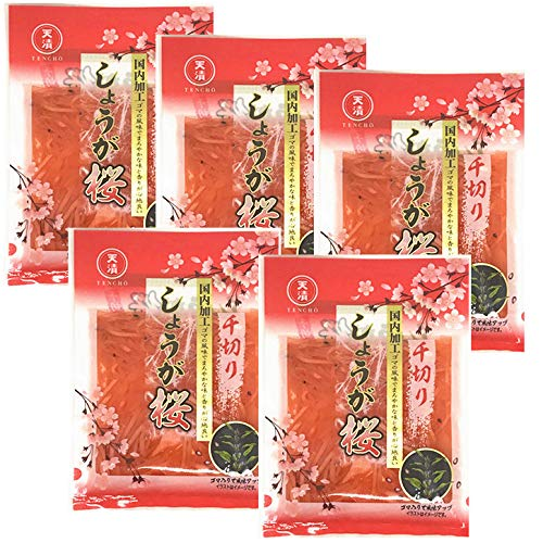 ごはんがすすむ紅ショウガ ラーメンや牛丼にも! しょうが桜 使いやすい 小分けサイズ 45gx5袋セット