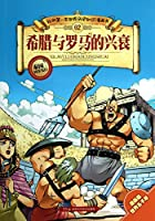 My first knowledge of the history of the world of comic books : The Rise and Fall of Greece and Rome(Chinese Edition)