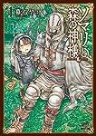 ソマリと森の神様 (1) (ゼノンコミックス)
