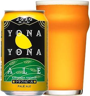 よなよなエール [ 350ml×24本 ] クラフトビール ペールエール エールビール