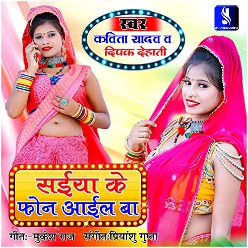 Kavita Yadav & Deepak Dehati