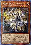 遊戯王カード 教導の聖女エクレシア(プリズマティックシークレットレア) ライズ・オブ・ザ・デュエリスト(ROTD)   効果モンスター 光属性 魔法使い族