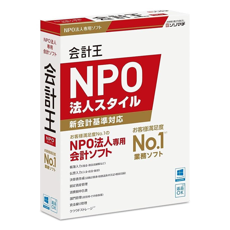 大佐罹患率標準会計王19NPO法人スタイル 消費税改正対応版