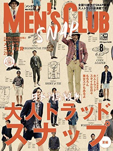 MEN'S CLUB (メンズクラブ) 2016年 08月号