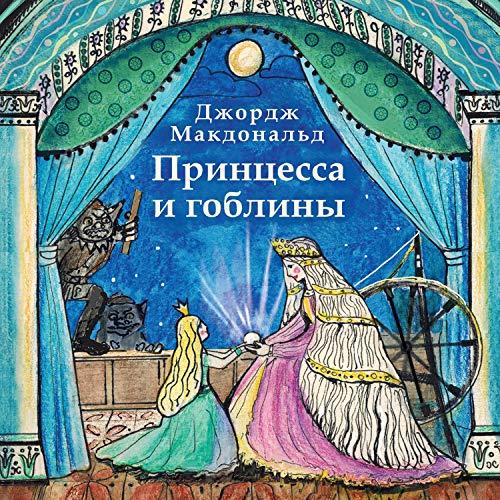『Принцесса и гоблины』のカバーアート
