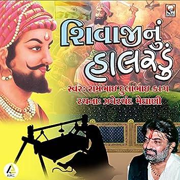 Shivaji Nu Halardu-Deshbhakti Song