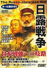 日露戦争 (歴史群像コミックス)