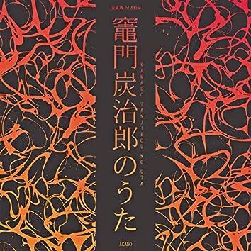 """Kamado Tanjirou no Uta (From """"Demon Slayer: Kimetsu no Yaiba"""") [Full Version]"""