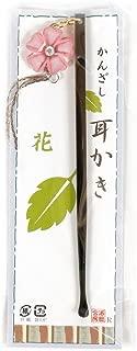 山下工芸(Yamasita craft) 耳かき かんざし 黒