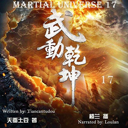 Couverture de 武动乾坤 17 - 武動乾坤 17 [Martial Universe 17]