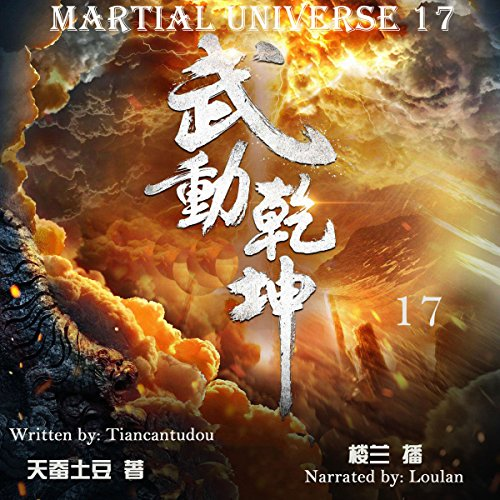 武动乾坤 17 - 武動乾坤 17 [Martial Universe 17] audiobook cover art