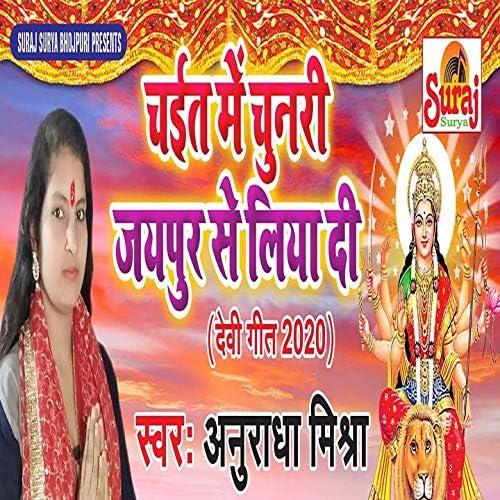 Anuradha Mishra
