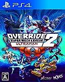 オーバーライド 2:スーパーメカリーグ ULTRAMAN DX Edition [PS4]
