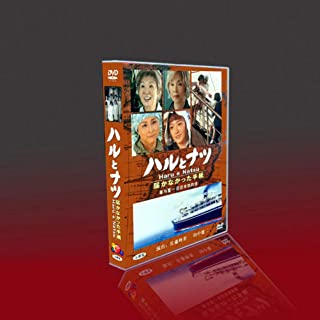 日本の名作ドラマ「春と夏:届かなかった手紙」TV +スペシャル米倉涼子/仲間由紀恵5DVD