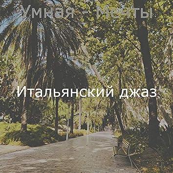 Умная - Мечты
