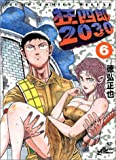 狂四郎2030 6 (ジャンプコミックスデラックス)