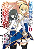 最弱無敗の神装機竜《バハムート》 6巻 (デジタル版ガンガンコミックスONLINE)