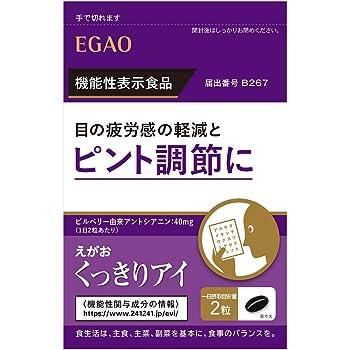 えがお くっきりアイ 【1袋】(1袋/60粒入り 約1ヵ月分) ビルベリー 機能性表示食品