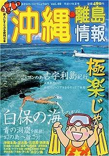 沖縄・離島情報〈平成17年夏号(通巻第49号)〉