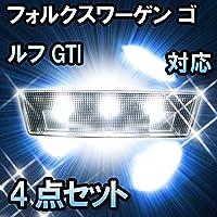 LEDルームランプ VW ゴルフGTI対応 4点セット
