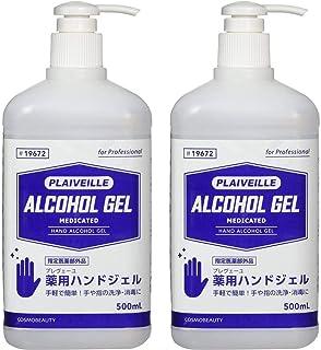 2本セット プレヴェーユ アルコール消毒ジェル ハンドジェル 500ml 指定医薬部外品