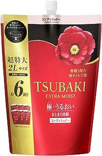 TSUBAKI(ツバキ) 【超特大】 エクストラモイスト コンディショナー (極・うるおい) 詰め替え 2000ml