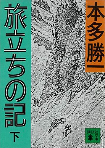 旅立ちの記(下) (講談社文庫)