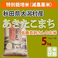 ≪特別栽培米(減農薬米)≫秋田県大潟村産「あきたこまち」生産者「佐藤貴則」玄米5kg