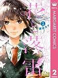 花と落雷 2 (マーガレットコミックスDIGITAL)
