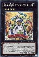遊戯王 GENF-JP042-SR 《発条機甲ゼンマイスター》 Super