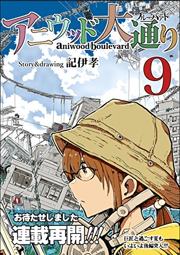 アニウッド大通り 9: アニメ監督一家物語