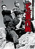 どぶ鼠作戦<東宝DVD名作セレクション>[DVD]